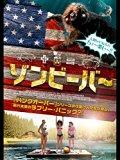 映画「ゾンビーバー」、シュールなB級ホラー!