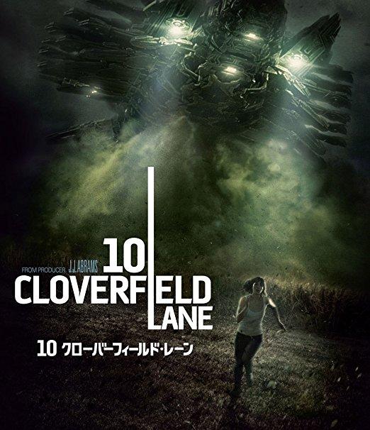 映画「10 クローバーフィールド・レーン」レビュー