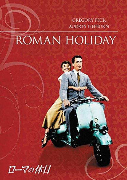 映画「ローマの休日」レビュー