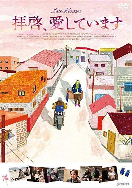 韓国映画「拝啓、愛しています」レビュー