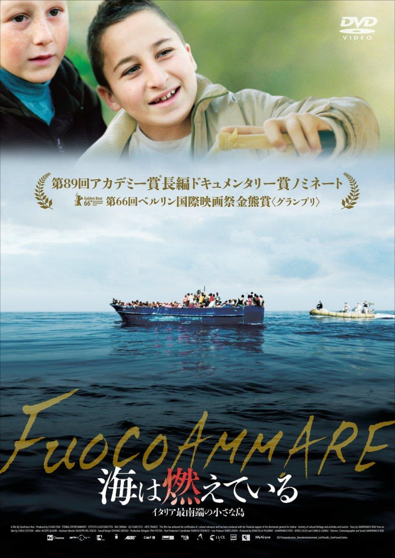 映画「海は燃えている イタリア最南端の小さな島」レビュー