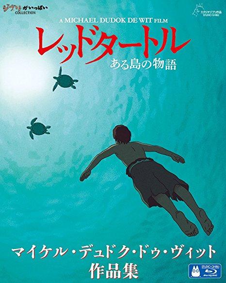 映画「レッドタートル ある島の物語」レビュー