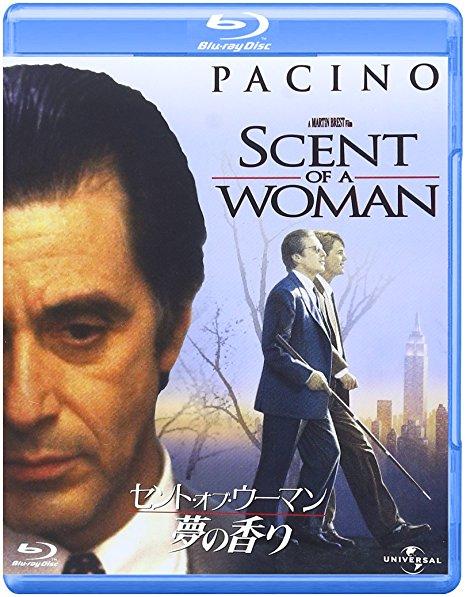 映画「セント・オブ・ウーマン/夢の香り」レビュー