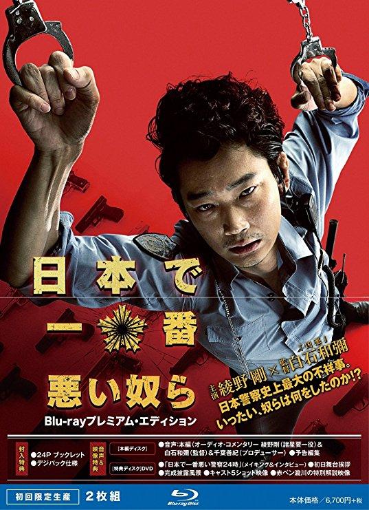映画「日本で一番悪い奴ら」レビュー