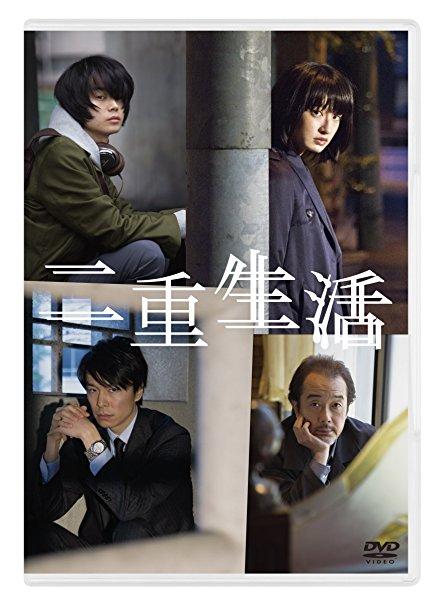 映画「二重生活」レビュー