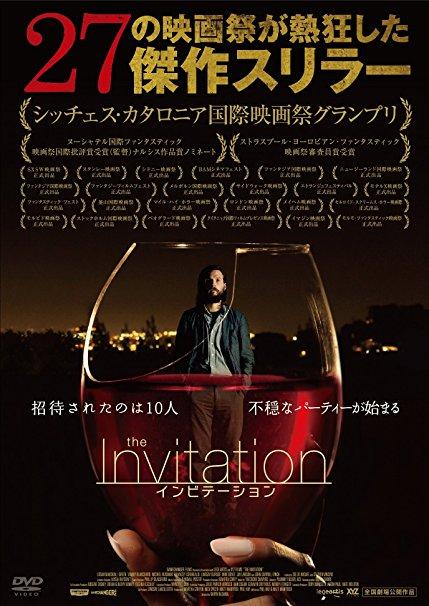 映画「インビテーション/不吉な招待状」レビュー