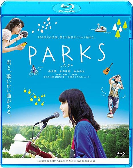 映画「PARKS パークス」レビュー