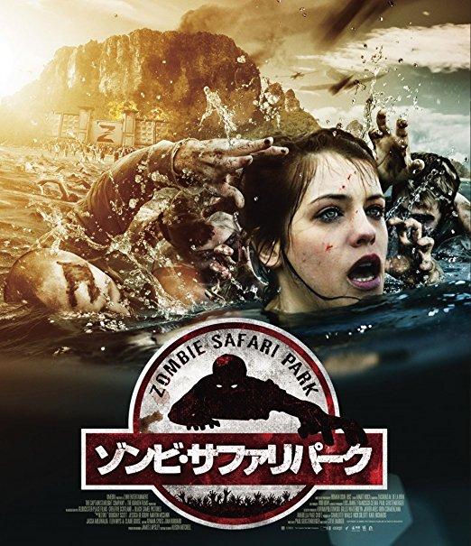 映画「ゾンビ・サファリパーク」レビュー