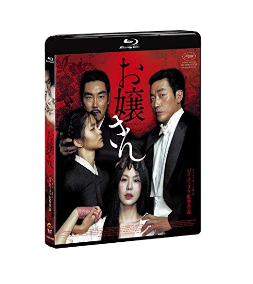 韓国映画「お嬢さん」レビュー