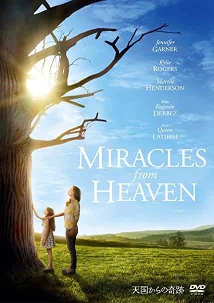映画「天国からの奇跡」レビュー