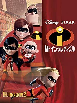 映画「Mr.インクレディブル」レビュー。スーパーヒーローに焦点をあてたCGアニメーション。