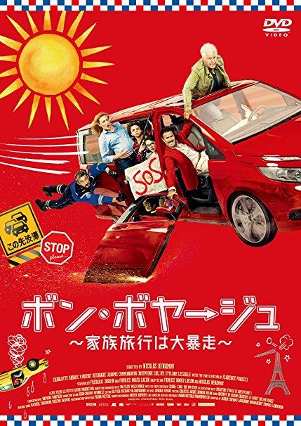映画「ボン・ボヤージュ 家族旅行は大暴走」レビュー