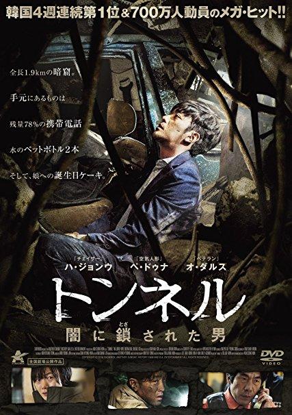 映画「トンネル 闇に鎖(とざ)された男」レビュー