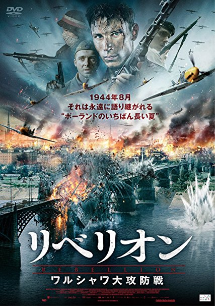 映画「リベリオン ワルシャワ大攻防戦」レビュー