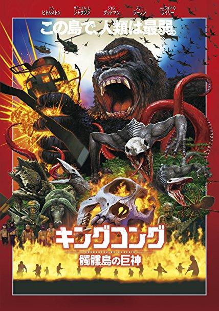 映画「キングコング:髑髏島の巨神」レビュー