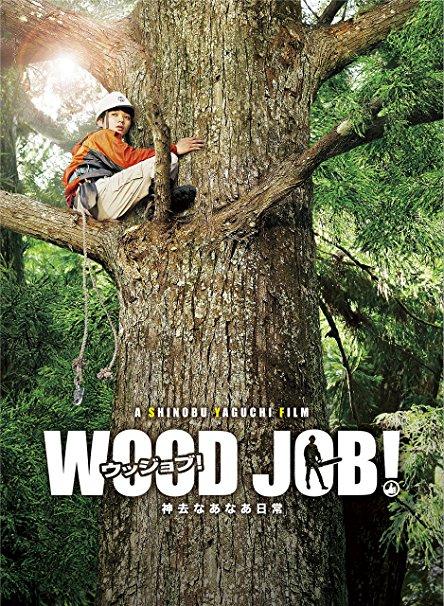 映画「WOOD JOB!(ウッジョブ)神去なあなあ日常」レビュー