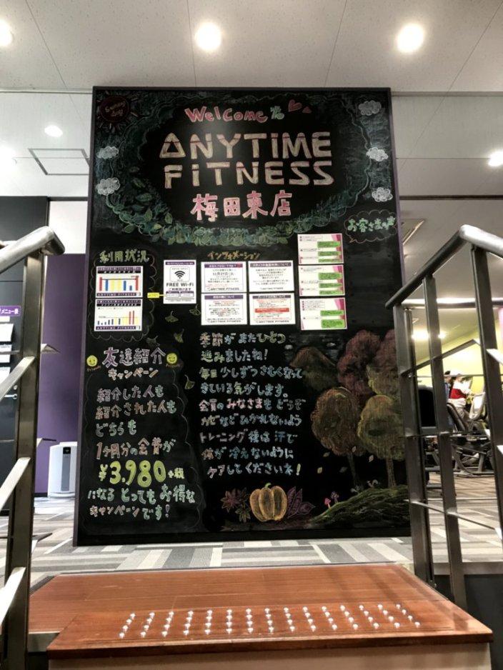【24時間ジム】エニタイム・フィットネス梅田東店に行ってきました