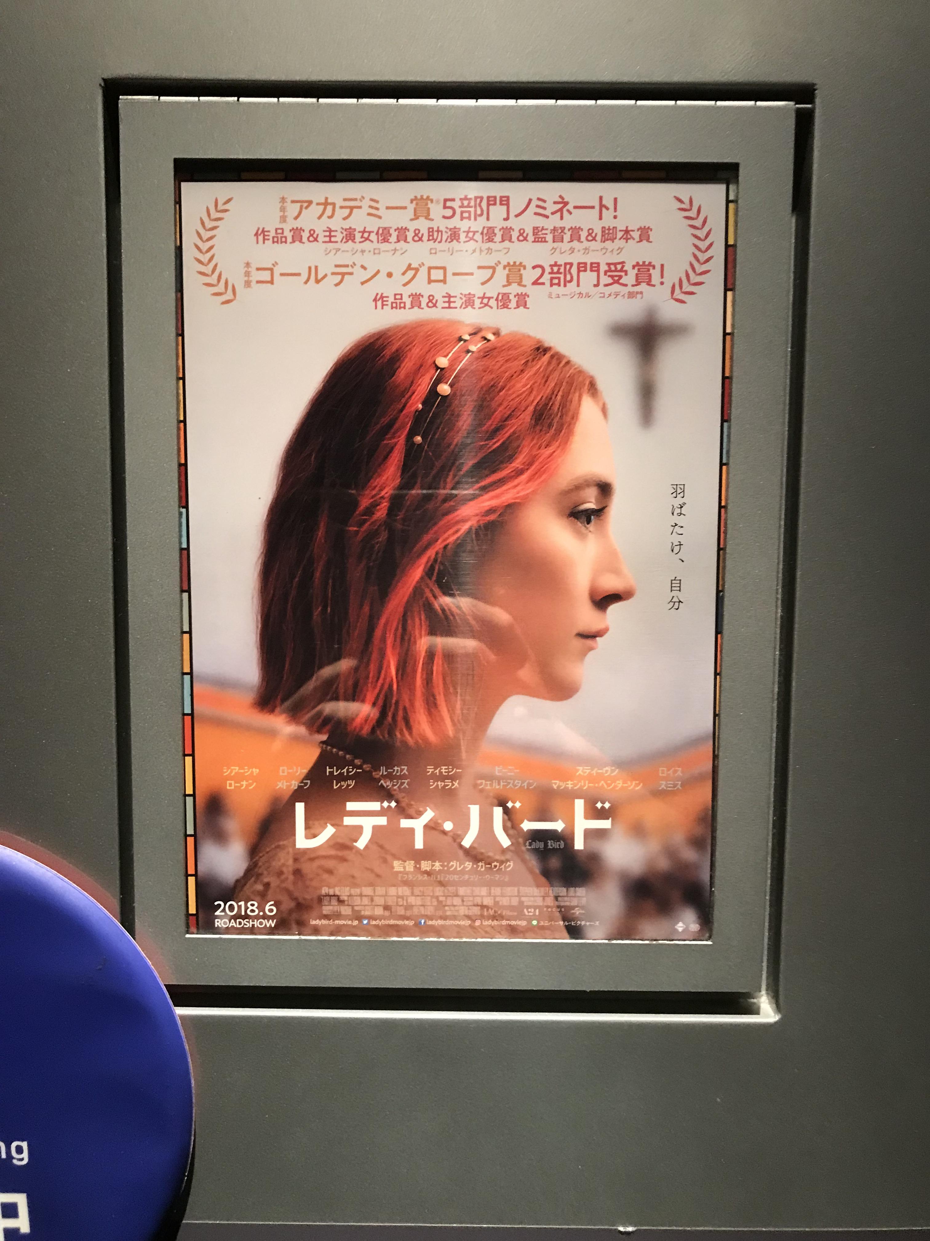 映画『レディ・バード』鑑賞。シアーシャ・ローナン主演の女性が共感できる青春映画。