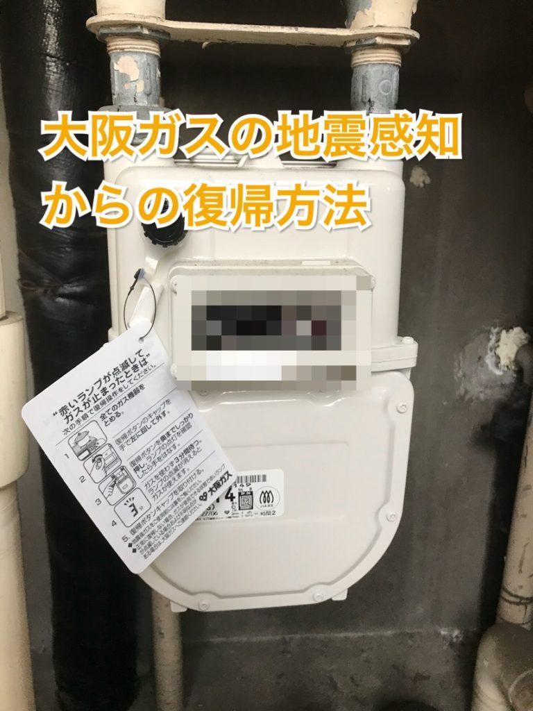 大阪ガスの地震感知からの復帰方法