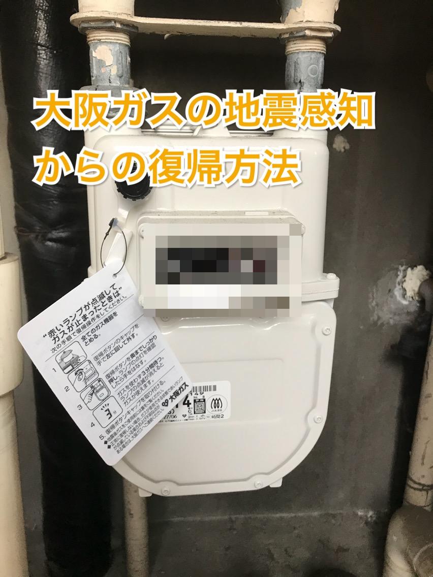 大阪地震で安全装置が作動してストップした「大阪ガス」の復帰方法