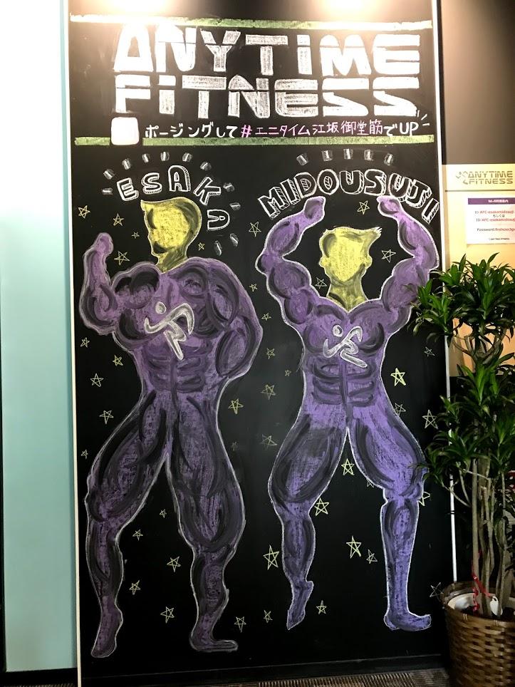 【24時間ジム】エニタイムフィットネス江坂御堂筋店に入会!新店でマシンの数も多くオススメ!