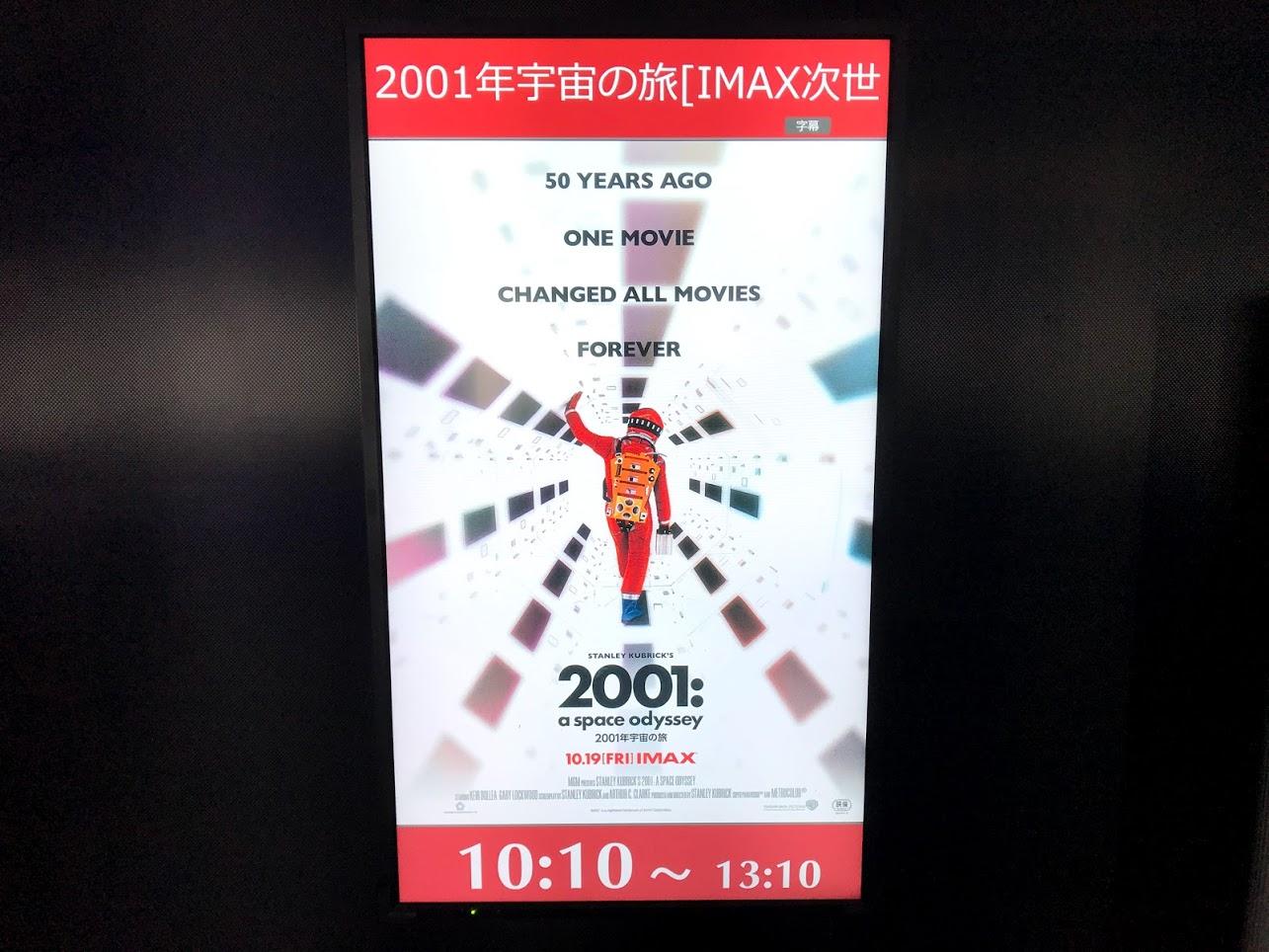2001年宇宙の旅・IMAX