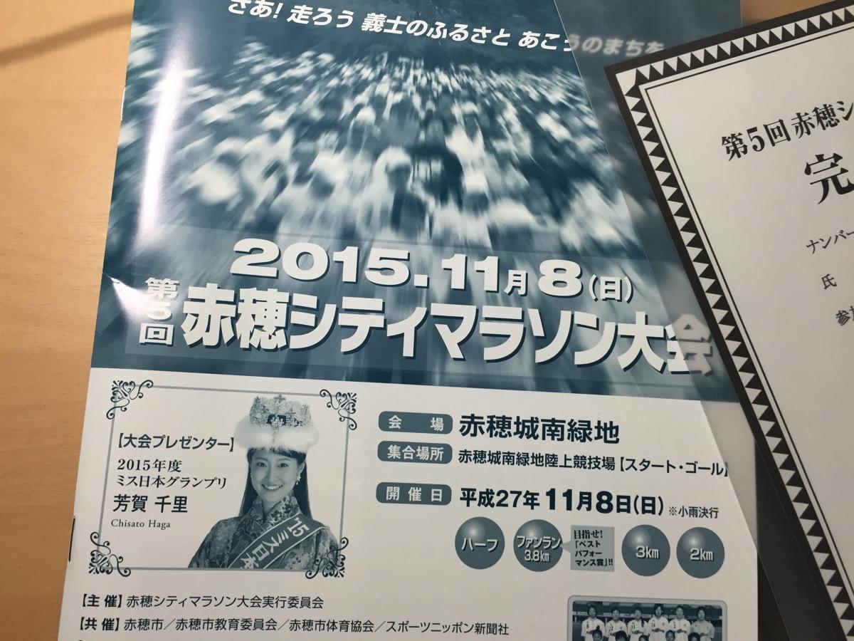 【マラソン体験記】2015年第5回赤穂シティマラソン大会を完走しました!!