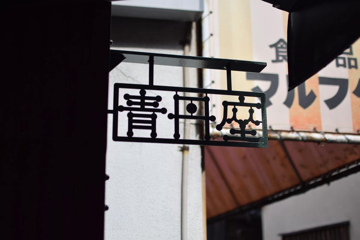 120インチの大画面で好きな映画を鑑賞できる!!奈良のシアタールーム「青丹座(あをにざ)」を体験してきました!