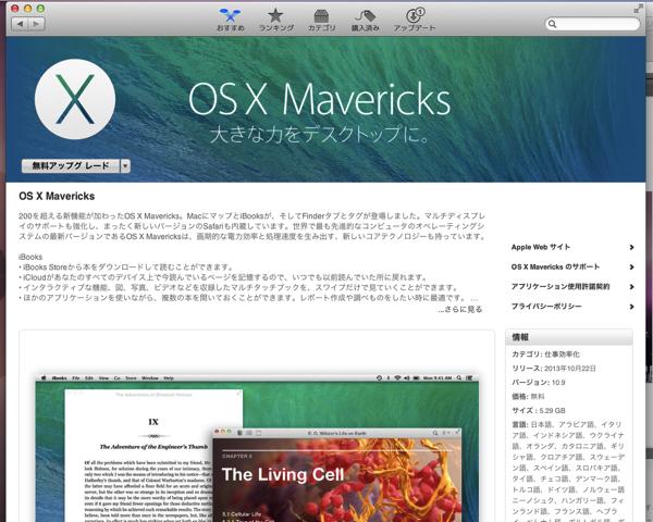 「mac OS X Mavericks」をダウンロードしようとしたが、2時間かかってビビった。
