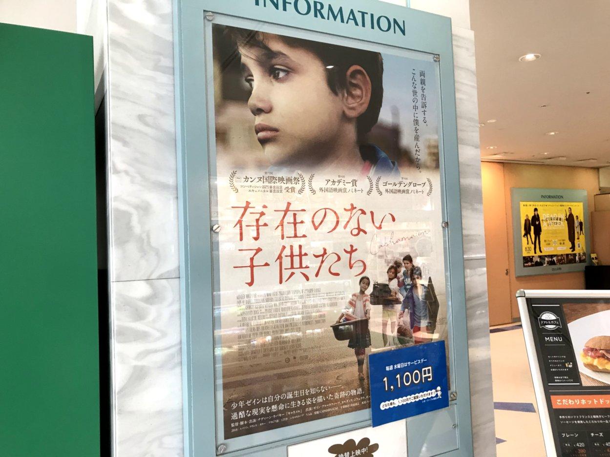 心に突きささる映画「存在のない子供たち」。中東の貧困・移民問題を描いた人間ドラマ。