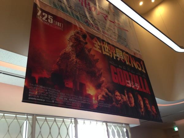 映画館の大スクリーンでゴジラの勇姿と咆哮を見よう!映画「GODZILLA ゴジラ」!!