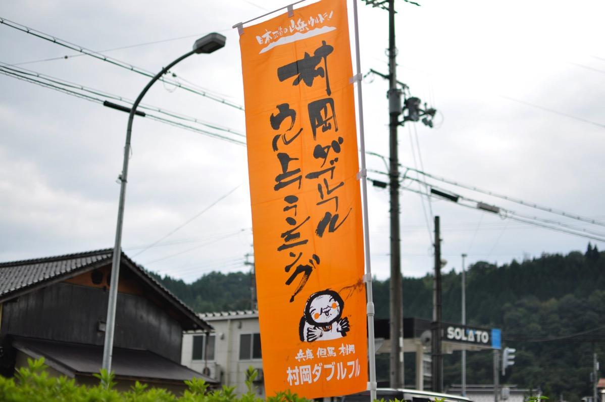 【マラソン体験記】村岡ダブルフルウルトラランニング44kmを完走しました!!