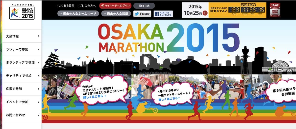 第5回大阪マラソンにエントリーしました!