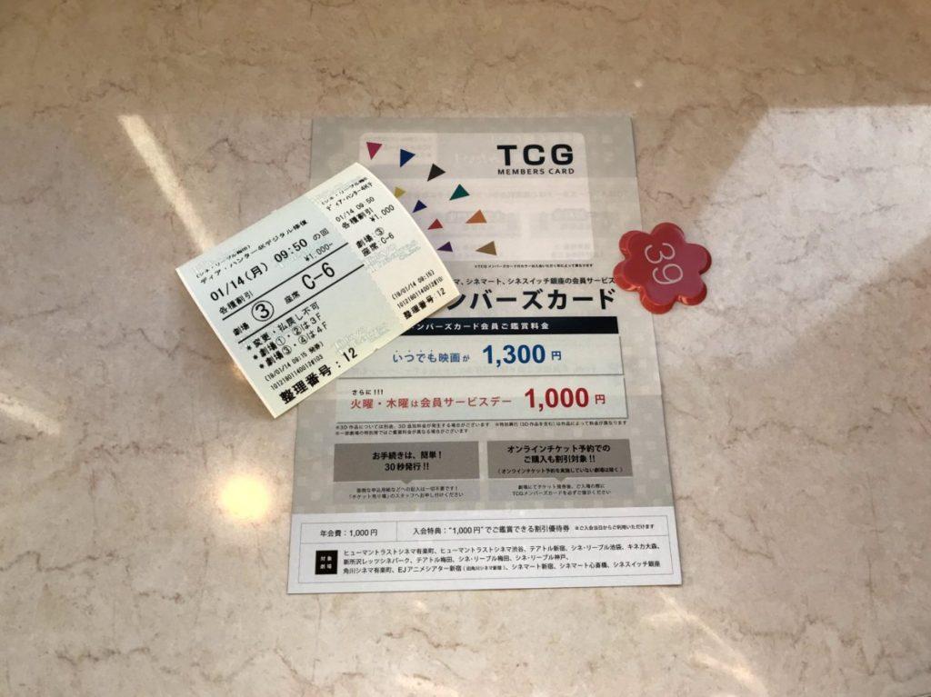 TCGメンバーズカード