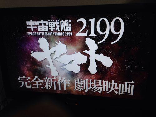 宇宙戦艦ヤマト2199 最終回