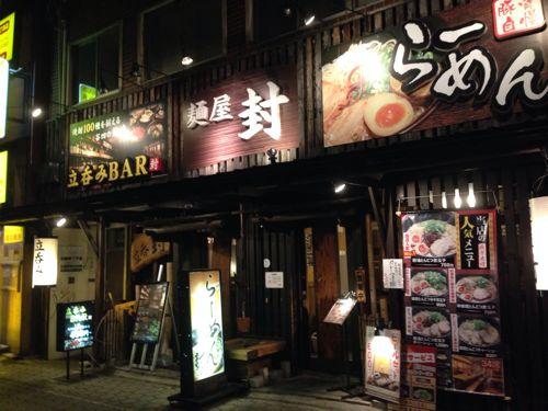 谷町四丁目の醤油とんこつラーメン「麺屋 封(めんやふう)」