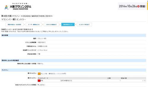 大阪マラソン2014にエントリーしました!