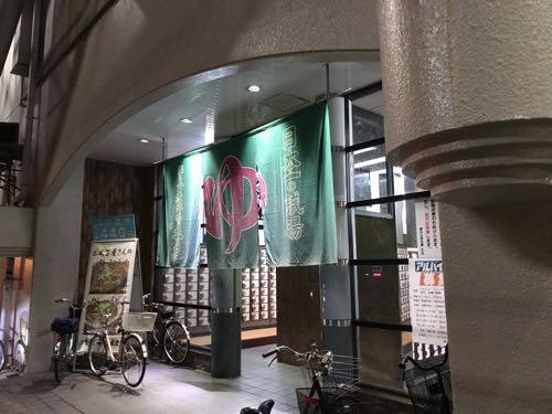 大阪・豊中の24時間銭湯「五色湯」に行ってきました。