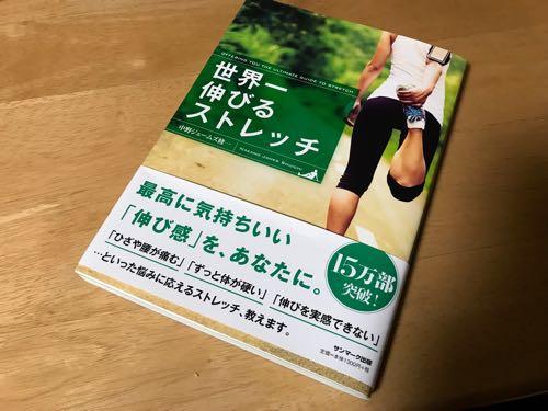 腰の痛み、肩こりをほぐす、究極のストレッチ本はこれだ!