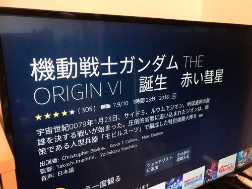 「機動戦士ガンダム THE ORIGIN VI 誕生 赤い彗星」視聴。