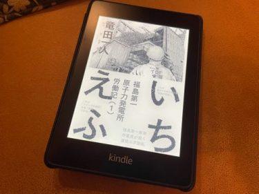 東日本大震災から10年の節目に福島第一原発作業員のルポ漫画「いちえふ」を読む
