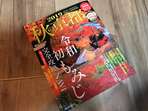 2019秋の京都紅葉