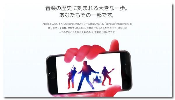 もうダウンロードしました?無料で「U2」のニューアルバムがiTunesでDLできる!全世界で5億人に。