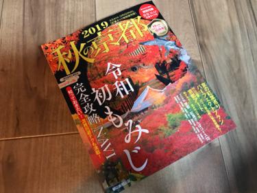2019秋の京都[紅葉ガイド特別保存版]を買ってみた。京都紅葉鑑賞のプランニングに最適