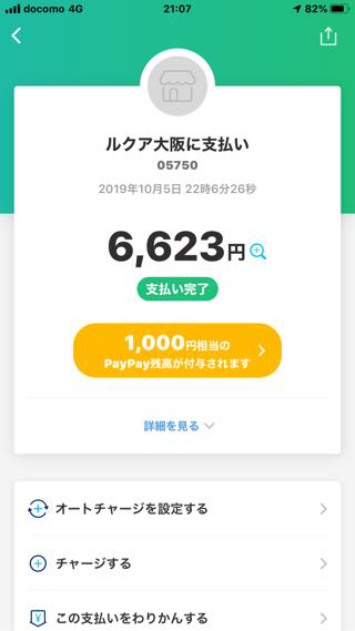 【PayPay】1周年記念10月5日20%還元デー。蔦屋書店他で色々買いました。