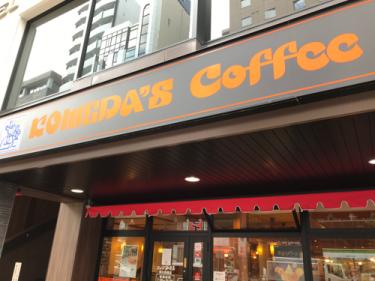 【コメダ珈琲】東心斎橋店は読書カフェに最適だった。