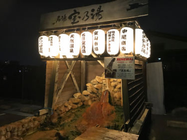 宝塚のスーパー銭湯「宝乃湯」に行ってきた。