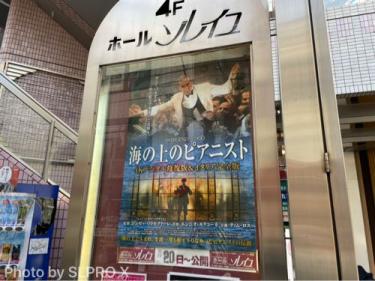 映画「海の上のピアニスト 4Kデジタル修復版」を高松ソレイユで鑑賞。楽曲の完成度の高さと物語に思わず涙が…。