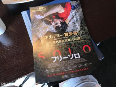 映画【フリーソロ】ロープなし、道具なし。体一つで970mの断崖絶壁を登る!