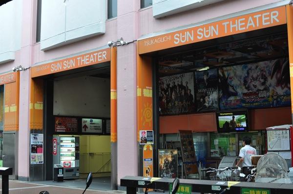 [映画]コンパクトで心地よい雰囲気の映画館「塚口サンサン劇場」で映画を観よう!!